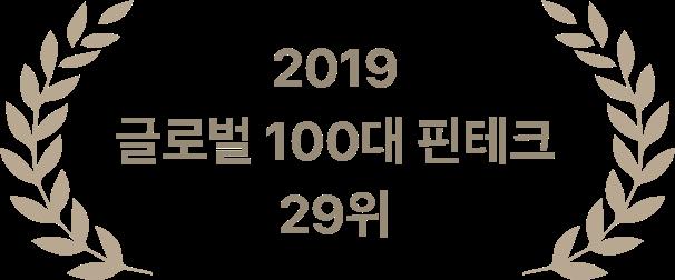 2019 글로벌 100대 핀테크 29위