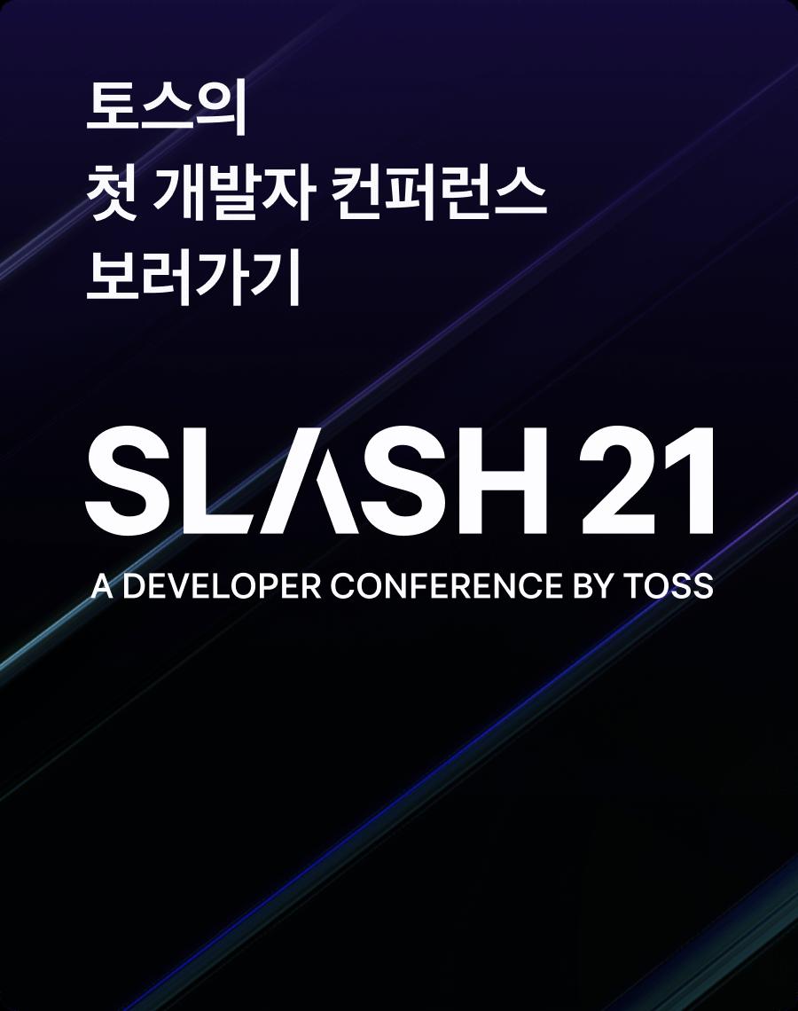 토스의 첫 개발자 컨퍼런스 보러가기