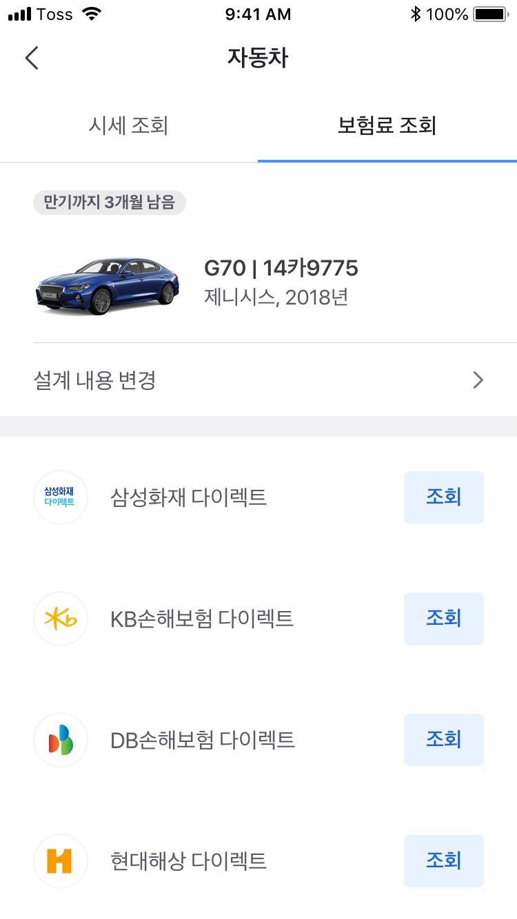 자동차 보험 화면