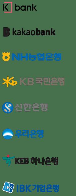 지원 은행 목록 : K뱅크, 카카오뱅크, 농협은행, 국민은행, 신한은행, 우리은행, 하나은행, 기업은행