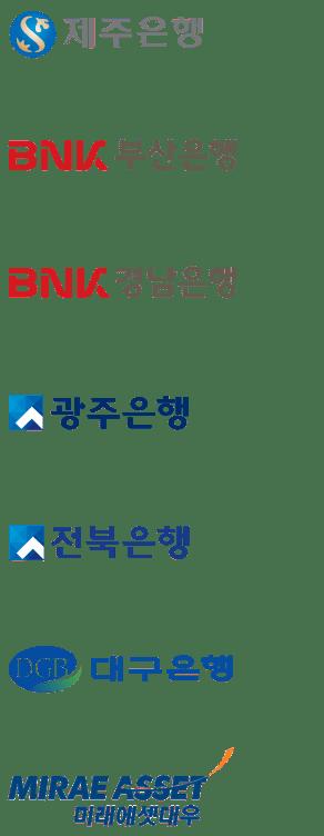 지원 은행 목록 : 제주은행, 부산은행, 경남은행, 광주은행, 전북은행, 대구은행, 미래에셋대우