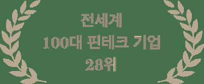 전세계 100대 핀테크기업 28위