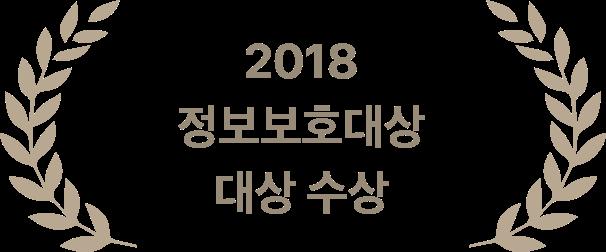 2018 정보보호대상 대상 수상