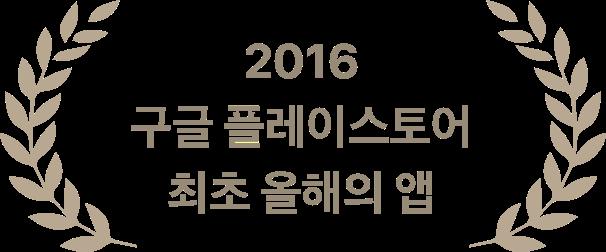 2016 구글 플레이스토어 최초 올해의 앱